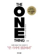 원씽(The One Thing)(리커버 특별판)  - 복잡한 세상을 이기는 단순함의 힘