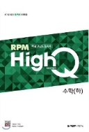 RPM HighQ 알피엠 하이큐 수학 (하) 핵심 고난도 문제서