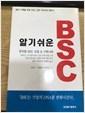 알기쉬운 BSC(3판)(양장본 HardCover)