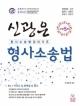 2015년 신광은 형사소송법 신정5판 ★보충판례, 스티커 없음★