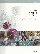 주니어라이브러리 수학 3