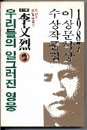 우리들의 일그러진 영웅 (1987년도 제11회 이상문학상작품집) 75판