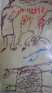 잃어버린 전쟁(배혜득 장편소설) 초판(1980년)