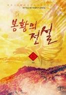 봉황의 전설 1-5 완결 ☆북앤스토리☆