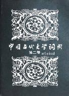 중국고대문학사전 中國古代文學詞典 2. 3