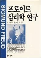 프로이트 심리학 연구 (1988년판)