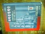 청문각 / 제3판 화학공정계산 + CD1장 / R.M. Felder 외. 유의연. 선우창신. 서호준 외 -설명란참조