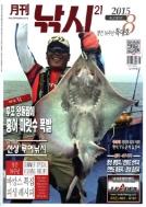 월간 낚시 21 2015년-8월호 (신229-5)