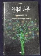 인식의 나무 /사진의 제품  ☞ 서고위치:KN 4  *[구매하시면 품절로 표기됩니다]