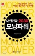 대한민국 2030 모닝파워 - 새벽시간 이용에 대한 실천 매뉴얼!(양장본) 초판1쇄