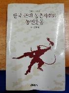 한국 근대농촌사회와 농민운동(열음사상총서 4)