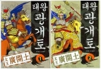 태왕 광개토 1,2 (전2권) 세트