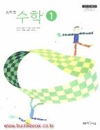 2014년판 8차 중학교 수학 1 교과서 (좋은책 신사고 황선욱) (신156-4)