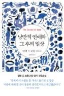 낭만적 연애와 그 후의 일상 [양장/초판3쇄]