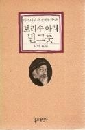 보리수 아래 빈 그릇 첫판(1992년)