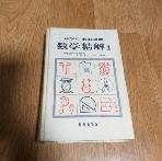 중학생 교과사전-수학정해1 /1978년발행/실사진첨부/206
