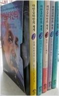 아인슈타인의 세계  ((1-5 전5권 ,다소 변색 ,겉표지 흠집 있슴))