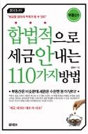 합법적으로 세금 안 내는 110가지 방법: 부동산편(2013)