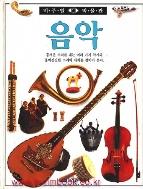 비주얼 박물관 12 음악 385-1