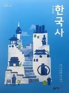고등학교 한국사 교과서 동아/2015개정 최상급
