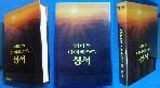 리더스다이제스트성서 (1997)   [상현서림] / 사진의 제품  /  / :☞ 서고위치:MN 5 * [구매하시면 품절로 표기됩니다]