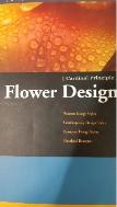 플라워 디자인(정석) 정석 플라워디자인 Flower Design (개정판) 한국플라워디자인협회