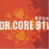 닥터코어 911 (DR. Core 911) / 非正산조