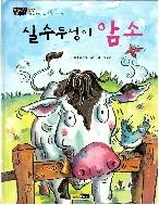 실수투성이 암소 (마더북 - 세상을 배워나가는 책읽기 프로그램)