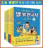 큰 별샘 최태성의 초등 별별 한국사 1~7권 세트(전 7권) 완간세트