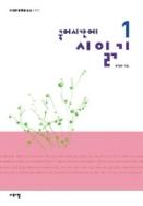 국어시간에 시 읽기 1 (중등학습/상품설명참조/2)