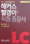 해커스 빨갱이's 적중 종결서 LC★비매품★ #