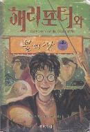 해리포터와 불의 잔 제4권 4 2000년 초판 11쇄