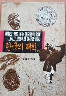 한국의 해학  전설야화 - 민간에 전해져 내려오는 옛이야기들을 모아 놓은 책이다 초판1쇄