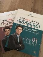 김진원 사회복지학 역대기출문제집 2권으로 구성