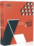 2020 김중규 기출문제 선행정학 (전2권)