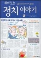 재미있는 정치 이야기 - 어린이들에게 신문이 보이고 뉴스가 들리는 책 초판 14쇄