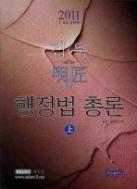 행정법 총론 세트(7 9급 공무원)(2011)(명장)(전2권) .상.하권**5670
