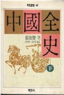 중국전사(하)(학민글밭 45)