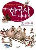 만화 한국사이야기 1 선사시대