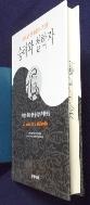 승려와 철학자 /사진의 제품  /소장자 이름과  연필 밑줄 有 / 상세사진의 실사진 확인요망   ☞ 서고위치:KT 1