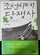 조선시대 당쟁사. 2