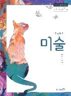 고등학교 미술 교과서 미래/2015개정/새책수준