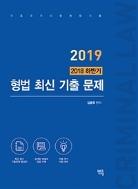 2019 김종욱 2018 하반기 형법 최신 기출문제 #