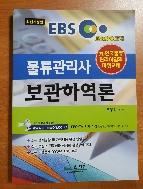 EBS 물류관리사 보관하역론