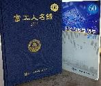 2011 부공인명록 (부천공업고등학교)(직장.직능별명부포함) -전2권 #