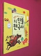 초등 인물 한국사 //55-3