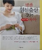 명품 임신출산 40주 프리미엄 육아