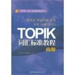 TOPIK??標準敎程(高級) (第1版, 平裝)