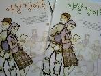 야살쟁이록 (1, 2) /(전2권/김종광/우리문고)