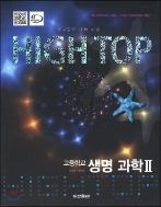 High Top(하이탑) 고등학교 생명과학 2